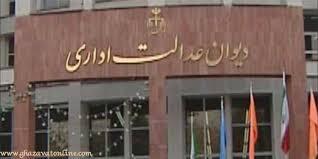 آدرس دیوان عدالت اداری در تهران